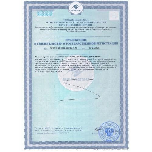 Сертификат Cardio Support фото 2